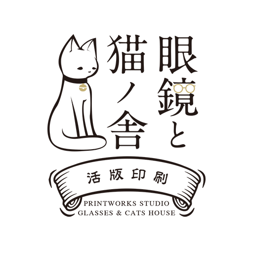 活版印刷   石川県・白山市・野々市市・金沢市で活版印刷を体験、活版印刷の名刺制作、活版印刷機レンタルできる眼鏡と猫ノ舎(いえ)